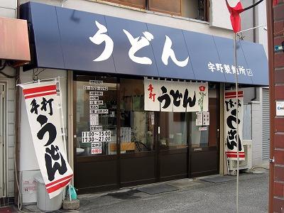 宇野製麺所1