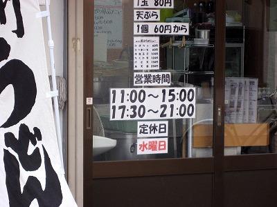 宇野製麺所2