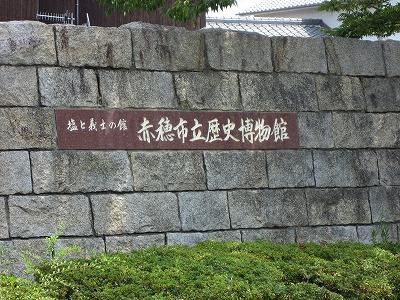歴史資料館2