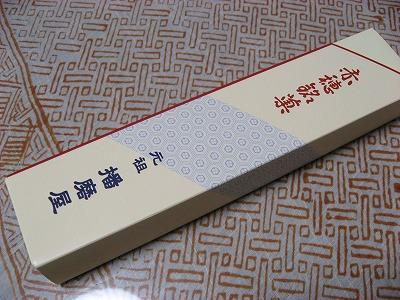 播磨屋 塩味饅頭2