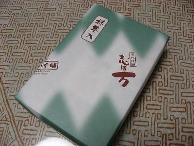かん川 塩味饅頭2
