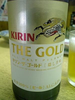 キリンザゴールド