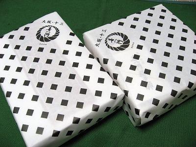 喜八洲 包み紙