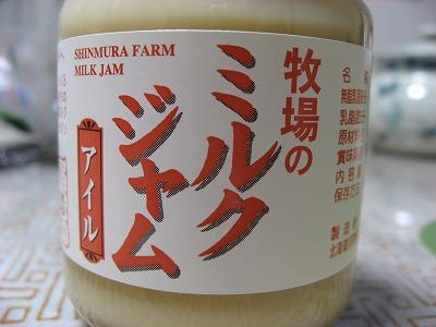ミルクジャムラベル2