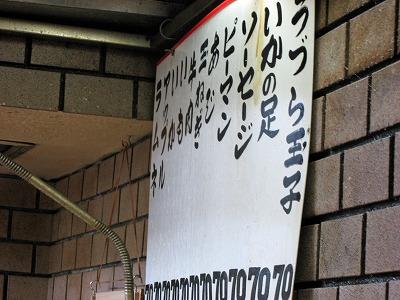 稲田串カツ店内2
