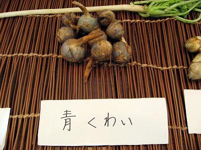 07.11.26浪速魚菜 (7)