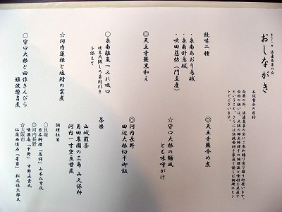 07.11.26浪速魚菜 (17)
