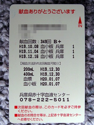 07.12.15 献血 (14)