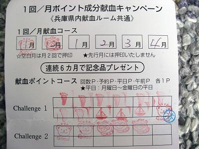 07.12.15 献血 (2)