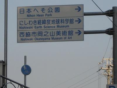 08.01.06 日本のへそ公園 (35)