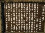 08.01.06 日本のへそ公園 (8)