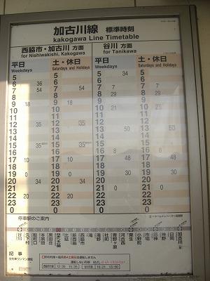 08.01.06 日本のへそ公園 (49)