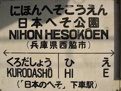 08.01.06 日本のへそ公園 (50)