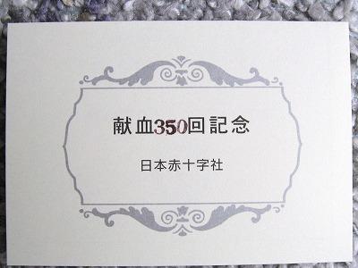 08.01.13 献血350回記念品 (17)