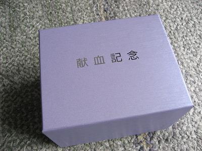 08.01.13 献血350回記念品 (8)