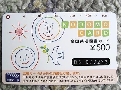 08.01.13 献血350回記念品 (3)