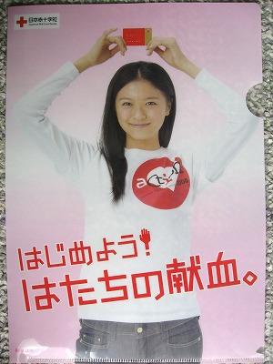 08.01.13 献血350回記念品 (5)