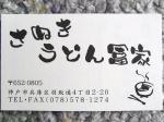 08.01.13 冨家 (13)