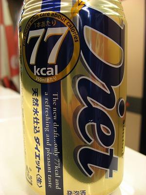 08.01.18 Diet77 (2)