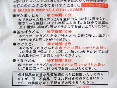08.01.19 石丸うどん (7)