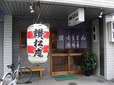 08.01.26 讃松庵 (2)