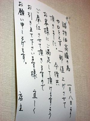 08.01.26 讃松庵 (3)