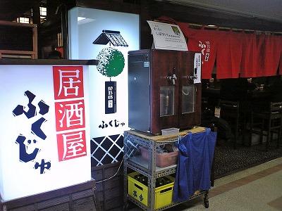 08.01.25 福壽 (2)