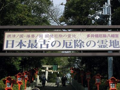 08.01.27 多井畑厄除八幡宮 (4)