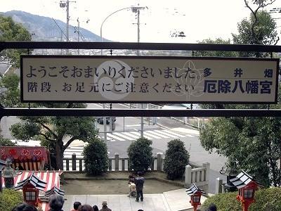 08.01.27 多井畑厄除八幡宮 (9)