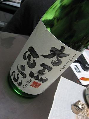08.01.28 大黒正宗しぼりたて (3)