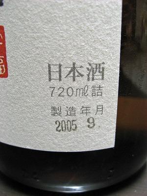 08.02.01 大黒正宗古酒 (3)