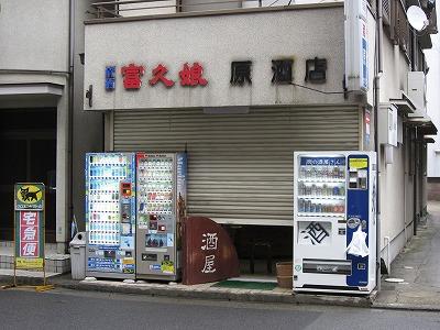 08.02.03 原酒店 節分会 (6)