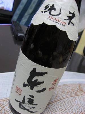 08.02.04 東長 純米 (9)