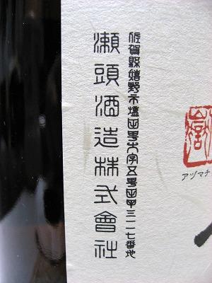 08.02.04 東長 純米 (12)