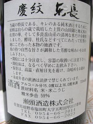 08.02.04 東長 純米 (13)
