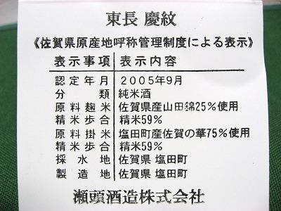 08.02.04 東長 純米 (14)