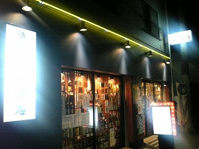08.02.01 畑商店 (11)
