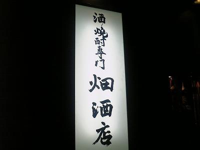 08.02.01 畑商店 (12)