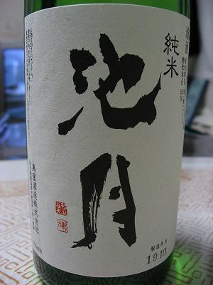 08.02.08 池月純米 (6)