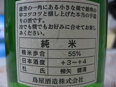 08.02.08 池月純米 (9)