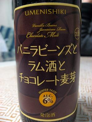08.02.08 バニラビーズ麦酒 (3)