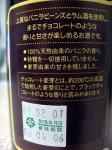 08.02.08 バニラビーズ麦酒 (6)