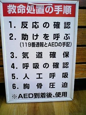 08.02.03 防災訓練 (5)
