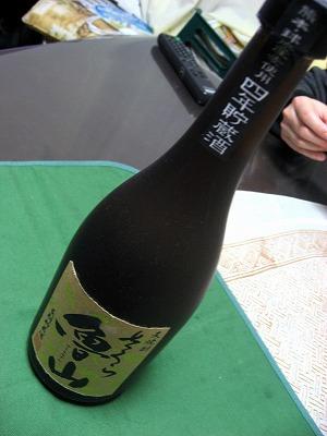 08.02.12 さくら魯山