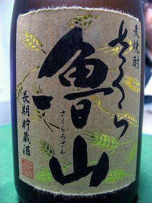 08.02.12 さくら魯山 (2)