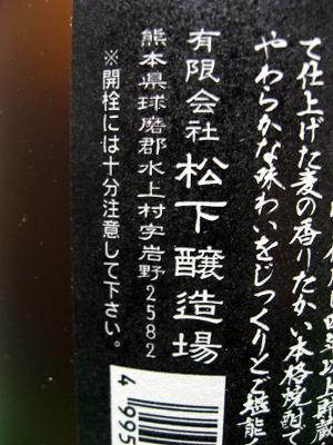 08.02.12 さくら魯山 (7)