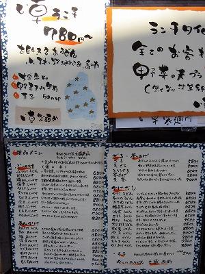 08.02.10 い草製麺所 (6)