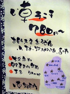 08.02.10 い草製麺所 (7)