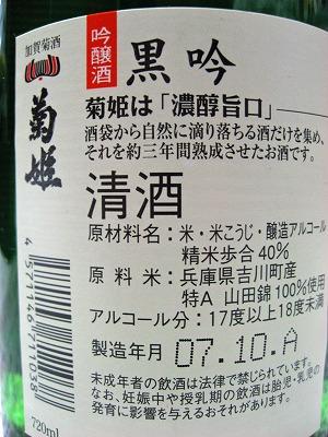 08.02.14 菊姫黒吟 (13)