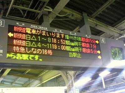 08.02.22三ノ宮駅 (2)